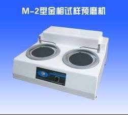 M-2金相预磨机
